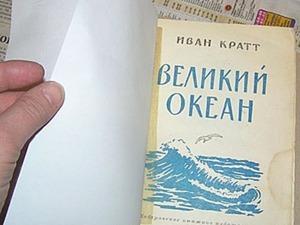 Реставрация  книги. часть 1.. Ярмарка Мастеров - ручная работа, handmade.