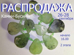 Окончен. Марафон  «Природные камни»  с 26 по 28 сентября. Ярмарка Мастеров - ручная работа, handmade.