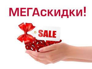 Магазин участвует в распродаже Чёрная Пятница!. Ярмарка Мастеров - ручная работа, handmade.