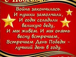 Поздравляю с Днем Победы!!!. Ярмарка Мастеров - ручная работа, handmade.
