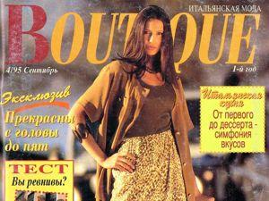 Boutique, Сентябрь 1995 г. Фото моделей. Ярмарка Мастеров - ручная работа, handmade.