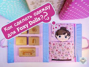 2 простых способа сделать одежду для магнитных кукол Foxy Dolls. Ярмарка Мастеров - ручная работа, handmade.