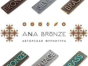 6 цветов фурнитуры Anna Bronze!. Ярмарка Мастеров - ручная работа, handmade.