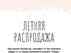 Распродажа Лето 2019. Ярмарка Мастеров - ручная работа, handmade.