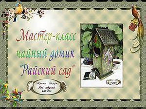 Делаем чайный домик «Райский сад». Ярмарка Мастеров - ручная работа, handmade.