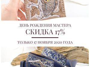 Скидка 17% в др мастера. Ярмарка Мастеров - ручная работа, handmade.