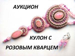 Аукцион на длинный вышитый бисером кулон с натуральными розовыми кварцами — сейчас! Серьги в подарок!. Ярмарка Мастеров - ручная работа, handmade.