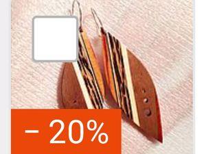 Сподвигли на небывалые скидки 20%...- распродажа 13-14 мая. Ярмарка Мастеров - ручная работа, handmade.