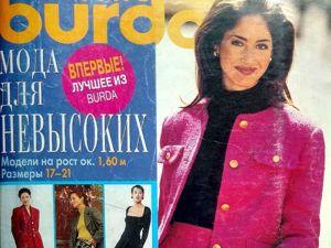 Парад моделей Burda SPECIAL  «Мода для невысоких» , Осень/Зима '97. Ярмарка Мастеров - ручная работа, handmade.