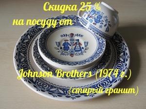 Скидка 25% на посуду Hearts & Flowers от Johnson Brothers (1974 г). Ярмарка Мастеров - ручная работа, handmade.