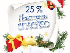 Новогоднее спасибо 25%!. Ярмарка Мастеров - ручная работа, handmade.