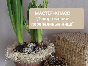 Мастер-класс  «Декоративные перепелиные яйца». Ярмарка Мастеров - ручная работа, handmade.