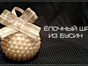 Видео мастер-класс: делаем елочный шар из бусин. Ярмарка Мастеров - ручная работа, handmade.