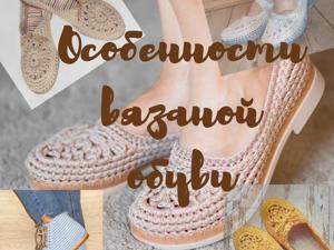 Особенности вязаной обуви. Ярмарка Мастеров - ручная работа, handmade.