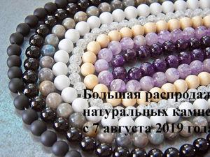 Большая распродажа натуральных камней. Ярмарка Мастеров - ручная работа, handmade.