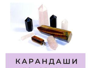 Новое поступление карандашей из натуральных камней. Ярмарка Мастеров - ручная работа, handmade.