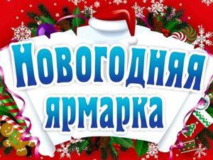 Новогодняя Ярмарка 2020 начинается!. Ярмарка Мастеров - ручная работа, handmade.