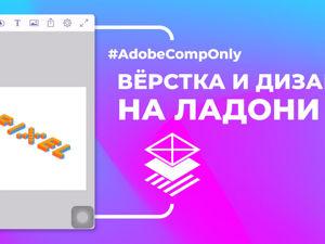 Adobe на смартфоне — векторная изометрия. Ярмарка Мастеров - ручная работа, handmade.