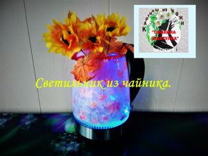 Новогодний светильник-кувшин из старого чайника. Ярмарка Мастеров - ручная работа, handmade.