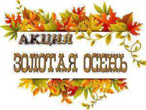 Аукцион торги Золотая осень. Ярмарка Мастеров - ручная работа, handmade.