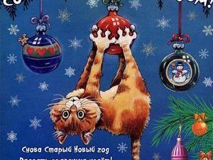 Друзья  Всех со Старым Новым Годом!!!. Ярмарка Мастеров - ручная работа, handmade.