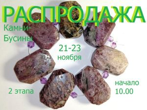Анонс марафона  «Природные камни»  с 21 по 23 ноября. Ярмарка Мастеров - ручная работа, handmade.