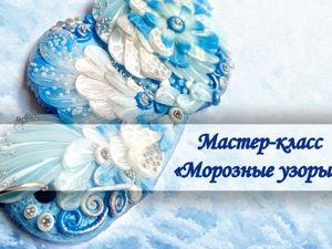 «Морозные узоры» из полимерной глины: создаем комплект украшений. Ярмарка Мастеров - ручная работа, handmade.