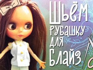 Летняя рубашка для куклы блайз своими руками. Ярмарка Мастеров - ручная работа, handmade.