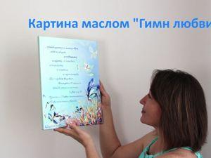 Картина маслом Гимн любви. Ярмарка Мастеров - ручная работа, handmade.