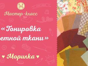 Тонируем морилкой цветные и принтованные ткани. Ярмарка Мастеров - ручная работа, handmade.