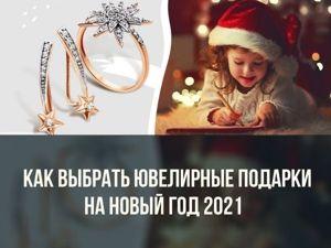 Ювелирные подарки на Новый год 2021. Ярмарка Мастеров - ручная работа, handmade.
