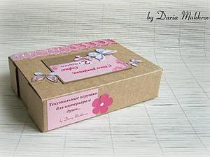 Коробка для подарка своими руками &#8211&#x3B; быстро и просто. Ярмарка Мастеров - ручная работа, handmade.