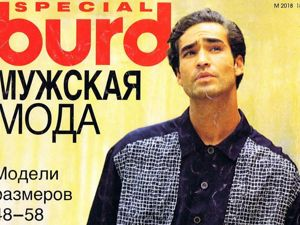 "Парад моделей Burda Special  Мужская мода"" 1995 г. Ярмарка Мастеров - ручная работа, handmade."