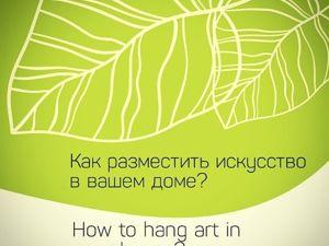 Как разместить произведения искусства в вашем доме?. Ярмарка Мастеров - ручная работа, handmade.