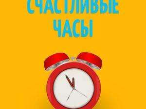 -15%  «Счастливые Часы»  31 марта с 9:00 до 13:00 на весь ассортимент. Ярмарка Мастеров - ручная работа, handmade.