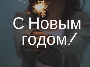 Поздравляем с Новым годом!. Ярмарка Мастеров - ручная работа, handmade.