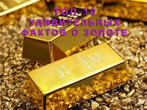 Топ-10 Удивительных Фактов О Золоте. Ярмарка Мастеров - ручная работа, handmade.