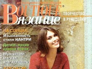 Boutique Вязание Октябрь-ноябрь 1997 г. Фото моделей. Ярмарка Мастеров - ручная работа, handmade.