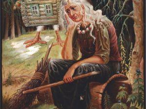 Баба Яга: невиноватая я!. Ярмарка Мастеров - ручная работа, handmade.