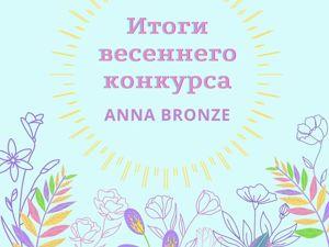 Итоги Весеннего конкурса коллекций Anna Bronze. Ярмарка Мастеров - ручная работа, handmade.