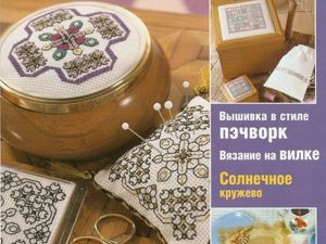 Журнал Лена рукоделие №10-2002 г. Ярмарка Мастеров - ручная работа, handmade.
