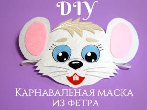 Создаем карнавальную маску из фетра. Мышонок. Ярмарка Мастеров - ручная работа, handmade.