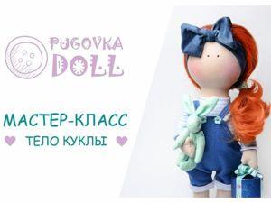 Видео мастер-класс: учимся шить куклу своими руками. Ярмарка Мастеров - ручная работа, handmade.