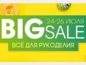 Big Sale с 24-26июля!!!. Ярмарка Мастеров - ручная работа, handmade.