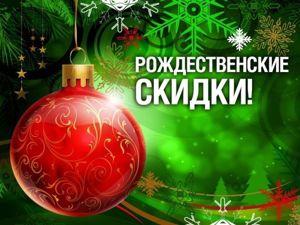 Рождественские Скидки, Только 7 Дней!. Ярмарка Мастеров - ручная работа, handmade.