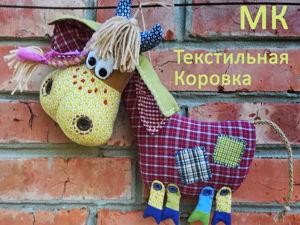 Шьем текстильную Коровку. Ярмарка Мастеров - ручная работа, handmade.