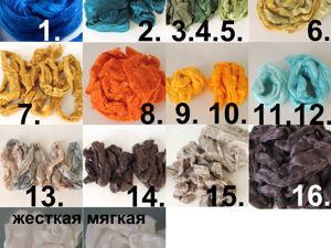 Распродажа волокон вискозы для валяния. Ярмарка Мастеров - ручная работа, handmade.