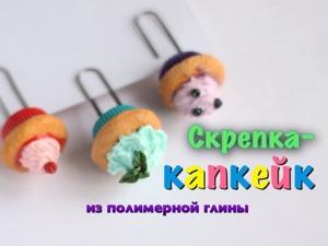 Видео мастер-класс: cкрепка-капкейк из полимерной глины. Ярмарка Мастеров - ручная работа, handmade.