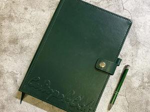 Рабочий ежедневник формата А 4. Ярмарка Мастеров - ручная работа, handmade.