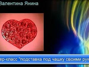 Видео мастер-класс: очаровательная подставка под чашку в форме сердечка своими руками. Ярмарка Мастеров - ручная работа, handmade.